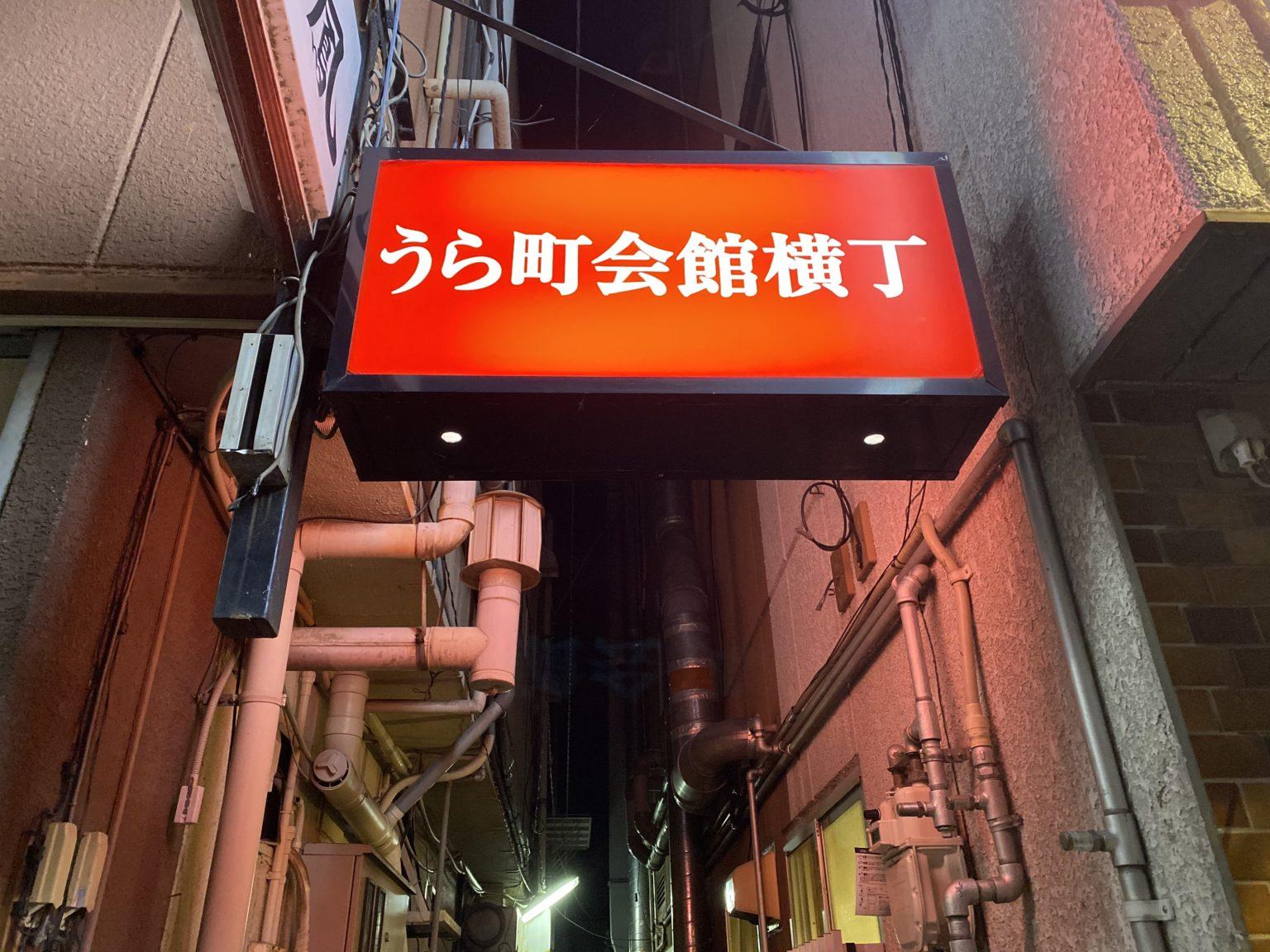 松本市裏町